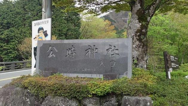 箱根金時神社入口2.jpg