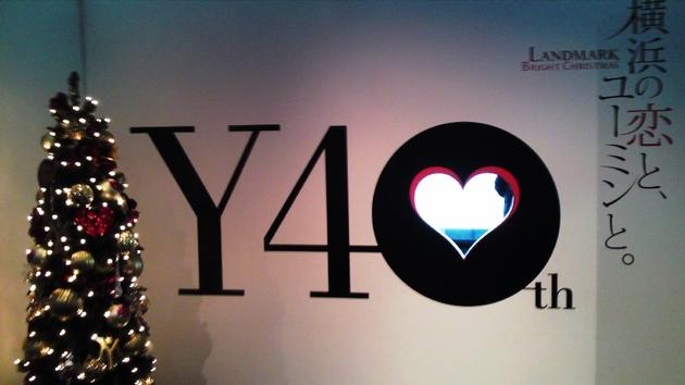 ユーミン展 40th 横浜の恋と、ユーミンと。.jpg