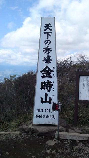 箱根 天下の秀峰 金時山.jpg