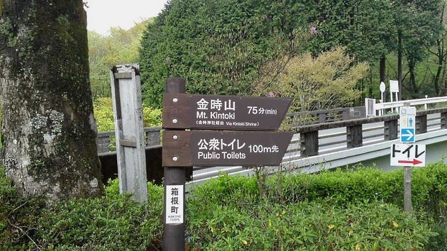 箱根金時神社入口.jpg